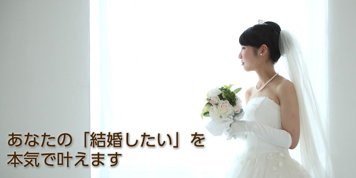 あなたの「結婚したい」を 本気で叶えます