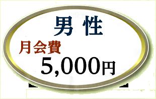 男性 月会費 5,000円